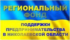 Nikolaev fond